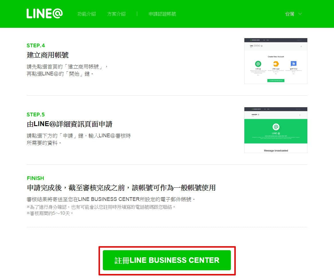 點選「註冊LINE BUSINESS CENTER」按鈕